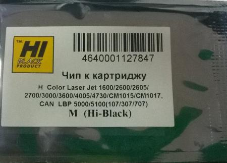 Чип HP1600/2600/2605/3600/4700/1015/LBP5000 M (Hi-Black)